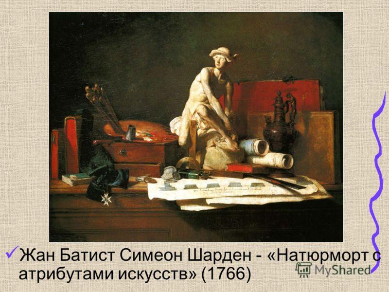 Жан Батист Симеон Шарден - «Натюрморт с атрибутами искусств» (1766)