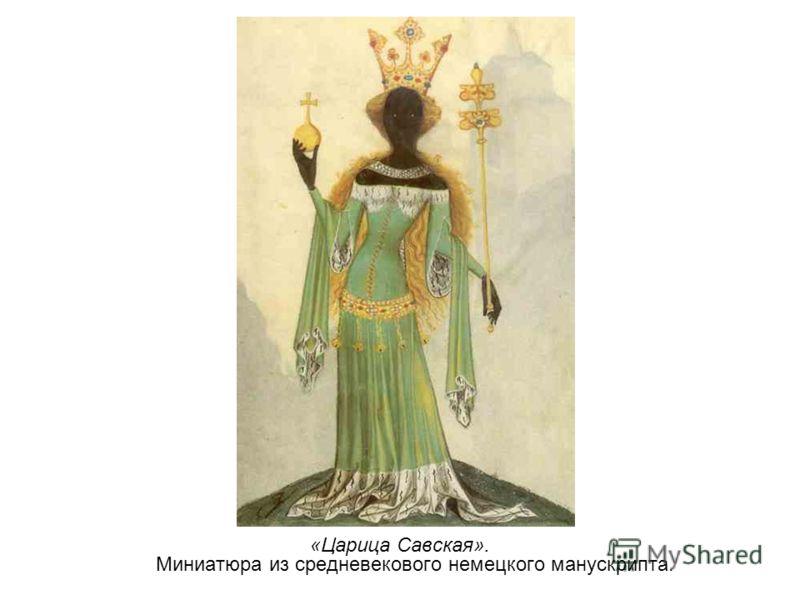 «Царица Савская». Миниатюра из средневекового немецкого манускрипта.