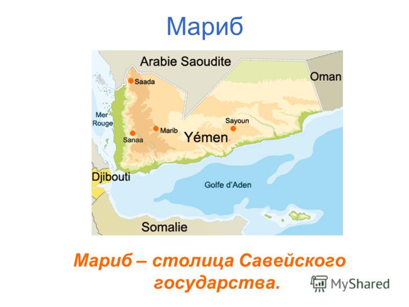 Мариб Мариб – столица Савейского государства.