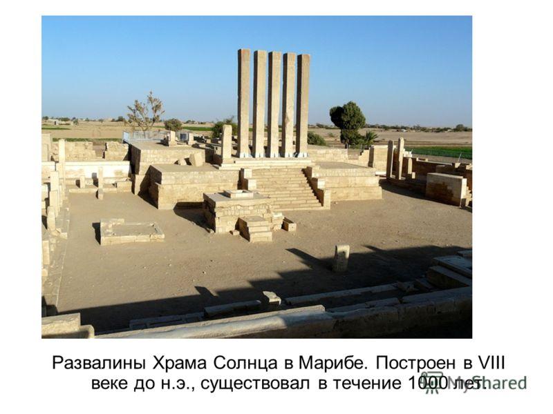 Развалины Храма Солнца в Марибе. Построен в VIII веке до н.э., существовал в течение 1000 лет.