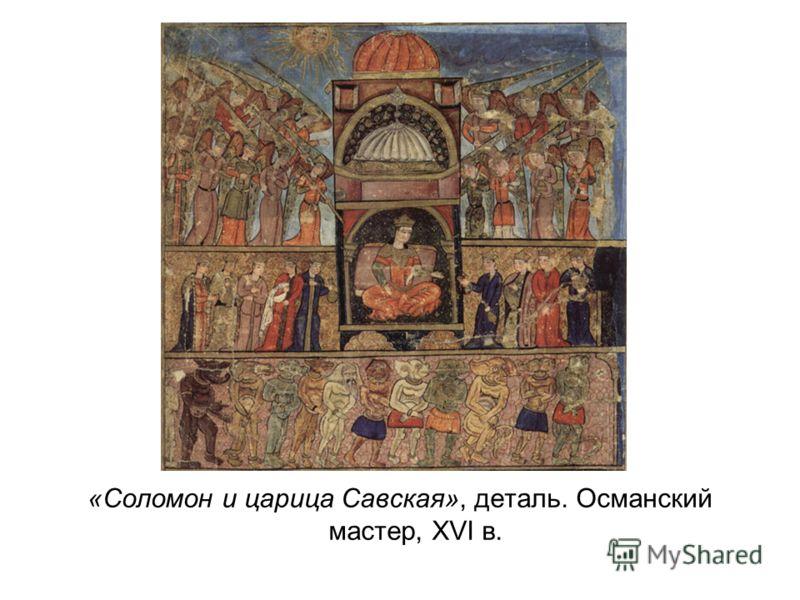 «Соломон и царица Савская», деталь. Османский мастер, XVI в.