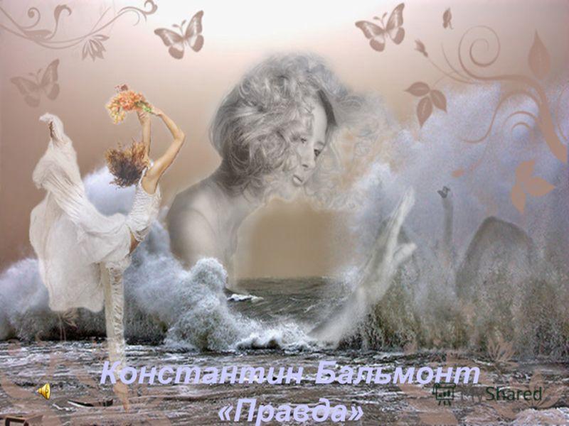 Константин Бальмонт «Правда»