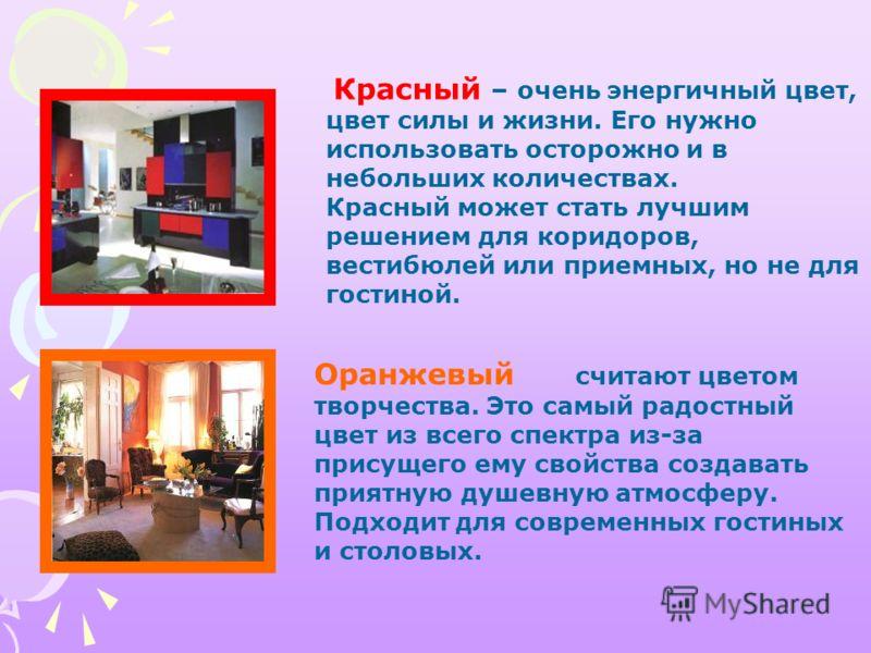 Красный – очень энергичный цвет, цвет силы и жизни. Его нужно использовать осторожно и в небольших количествах. Красный может стать лучшим решением для коридоров, вестибюлей или приемных, но не для гостиной. Оранжевый считают цветом творчества. Это с
