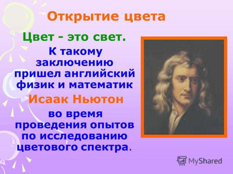 Цвет - это свет. К такому заключению пришел английский физик и математик Исаак Ньютон во время проведения опытов по исследованию цветового спектра. Внимание! Оптимально удобный просмотр гарантируется в IE 6.0+. В остальных браузерах могут быть незнач