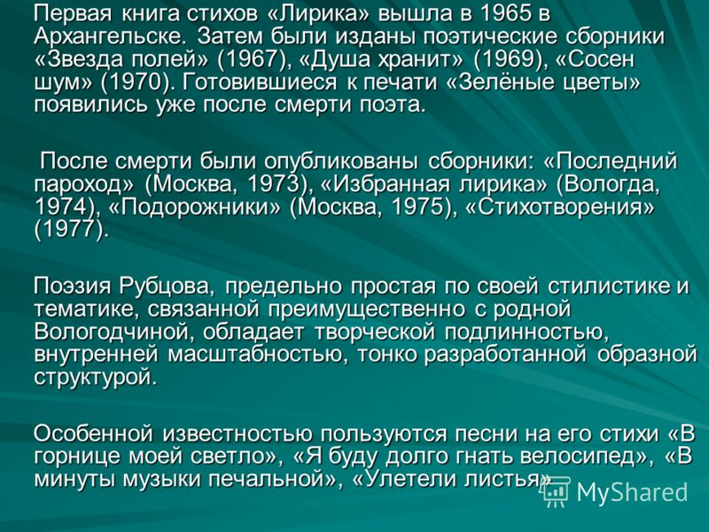 Первая книга стихов «Лирика» вышла в 1965 в Архангельске. Затем были изданы поэтические сборники «Звезда полей» (1967), «Душа хранит» (1969), «Сосен шум» (1970). Готовившиеся к печати «Зелёные цветы» появились уже после смерти поэта. Первая книга сти