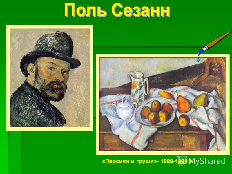 «Персики и груши»- 1888-1890 г.