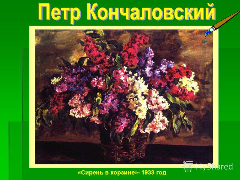«Сирень в корзине»- 1933 год