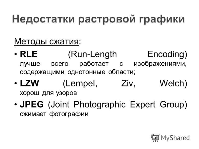 Методы сжатия: RLE (Run-Length Encoding) лучше всего работает с изображениями, содержащими однотонные области; LZW (Lempel, Ziv, Welch) хорош для узоров JPEG (Joint Photographic Expert Group) сжимает фотографии