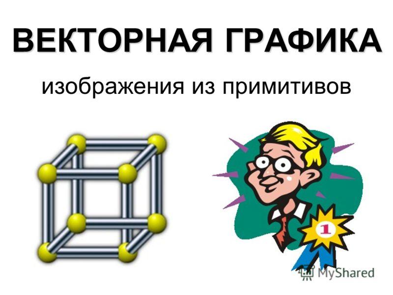 ВЕКТОРНАЯ ГРАФИКА изображения из примитивов