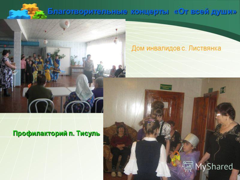 Благотворительные концерты «От всей души» Дом инвалидов с. Листвянка Профилакторий п. Тисуль