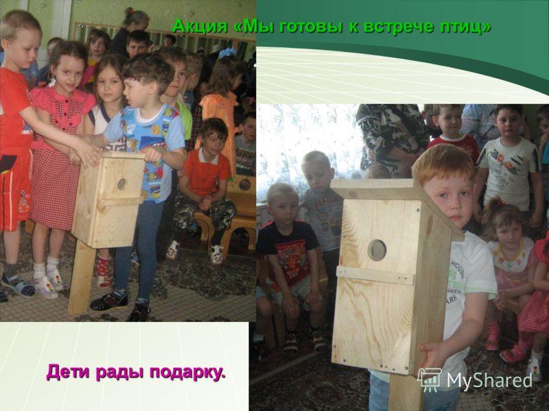 Акция «Мы готовы к встрече птиц» Дети рады подарку.