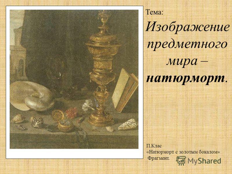Изображение предметного мира – натюрморт. Тема: П.Клас «Натюрморт с золотым бокалом» Фрагмент.