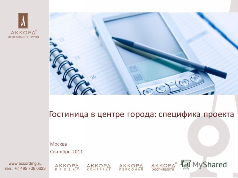 Гостиница в центре города: специфика проекта Москва Сентябрь 2011