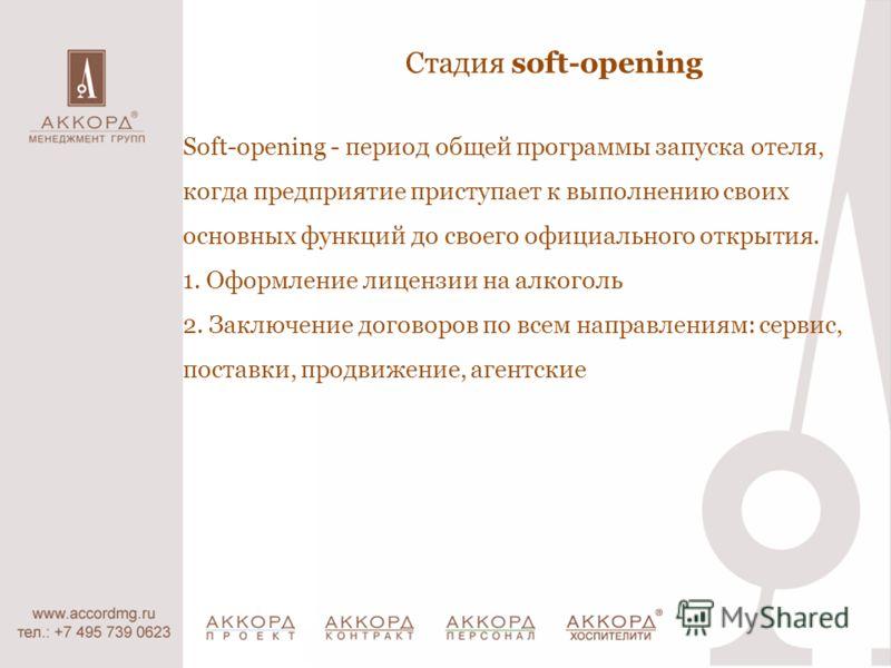 Soft-opening - период общей программы запуска отеля, когда предприятие приступает к выполнению своих основных функций до своего официального открытия. 1. Оформление лицензии на алкоголь 2. Заключение договоров по всем направлениям: сервис, поставки,