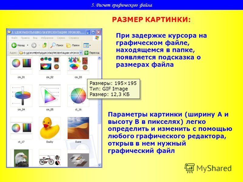 5. Расчет графического файла Параметры картинки (ширину А и высоту В в пикселях) легко определить и изменить с помощью любого графического редактора, открыв в нем нужный графический файл Размеры: 195×195 Тип: GIF Image Размер: 12,3 КБ При задержке ку