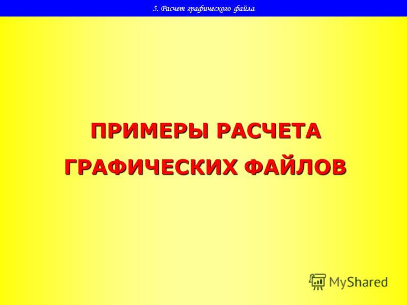 5. Расчет графического файла ПРИМЕРЫ РАСЧЕТА ГРАФИЧЕСКИХ ФАЙЛОВ