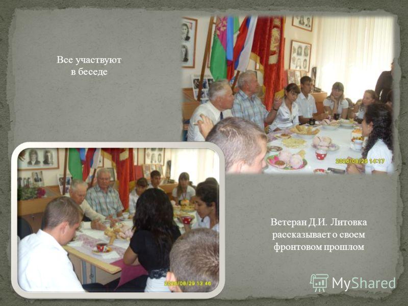 Все участвуют в беседе Ветеран Д.И. Литовка рассказывает о своем фронтовом прошлом