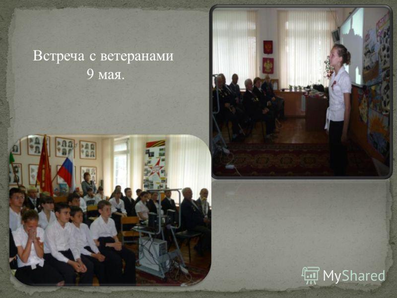 Встреча с ветеранами 9 мая.