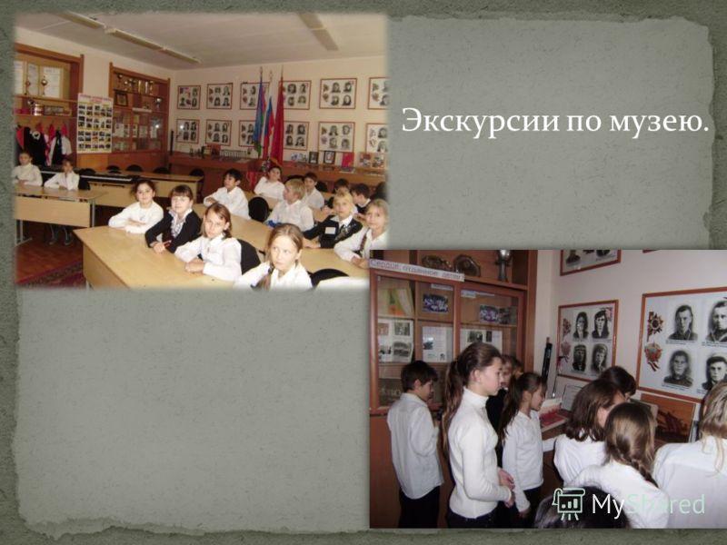Экскурсии по музею.