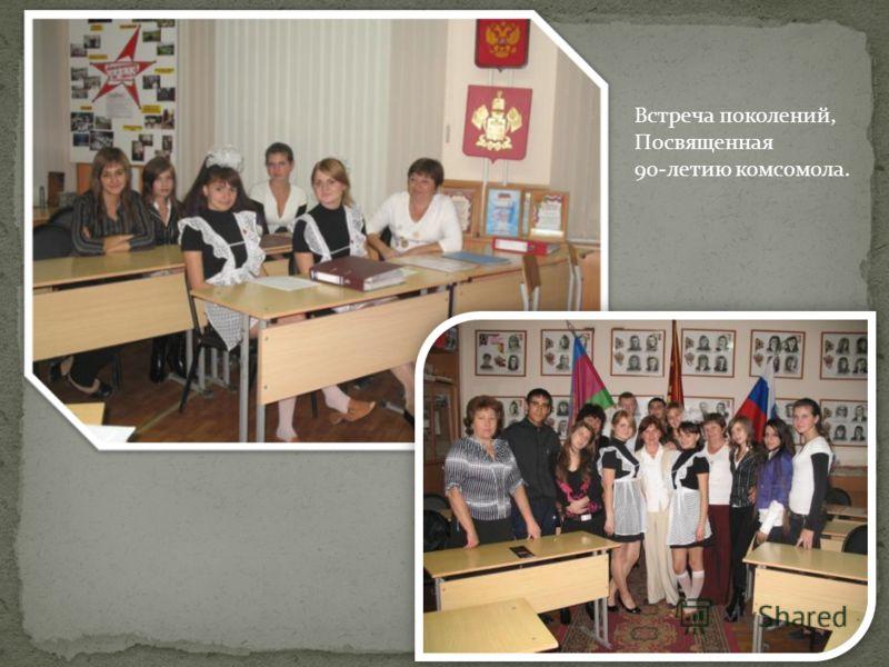 Встреча поколений, Посвященная 90-летию комсомола.