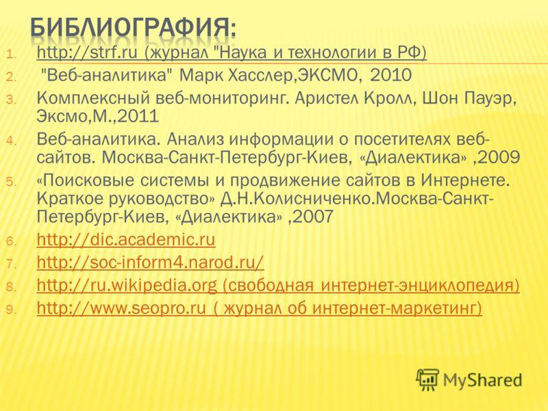 1. http://strf.ru (журнал