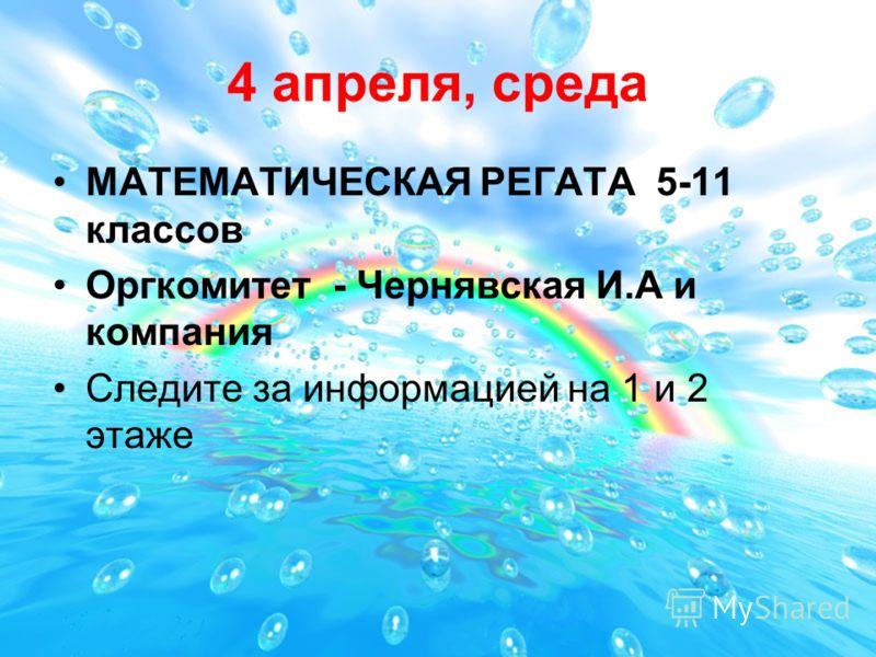 4 апреля, среда МАТЕМАТИЧЕСКАЯ РЕГАТА 5-11 классов Оргкомитет - Чернявская И.А и компания Следите за информацией на 1 и 2 этаже