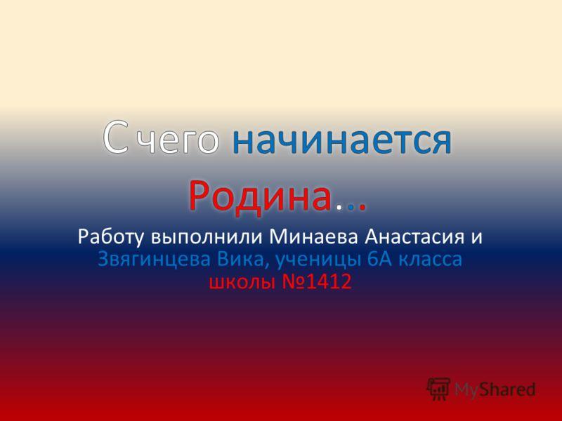 Работу выполнили Минаева Анастасия и Звягинцева Вика, ученицы 6А класса школы 1412