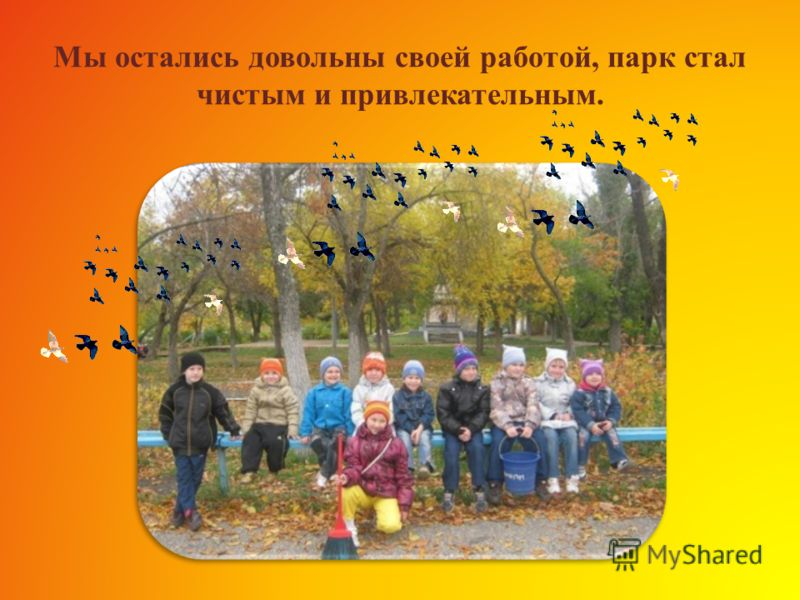 Малыши оказывают посильную помощь в очищении парка. Посмотрите, какие они забавные! Но уже помощники!