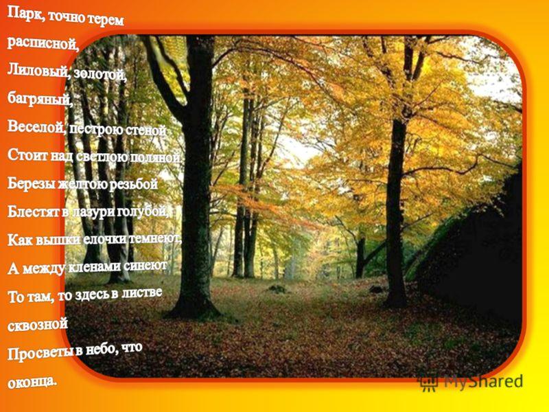 Осень! Падают листья. Осень - рыжее пламя. Осень листья качает, вверх – вниз. Что им приснится?! Осень! Чудная сказка эта пусть повторится вновь!