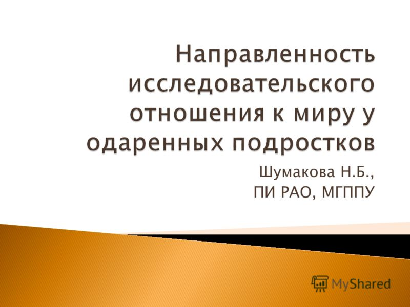 Шумакова Н.Б., ПИ РАО, МГППУ