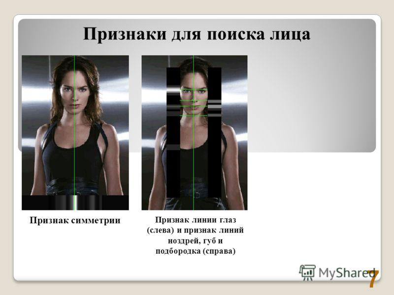 Признаки для поиска лица Признак линии глаз (слева) и признак линий ноздрей, губ и подбородка (справа) Признак симметрии 7