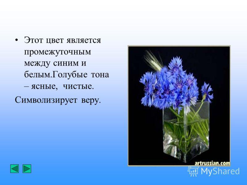 Этот цвет является промежуточным между синим и белым.Голубые тона – ясные, чистые. Символизирует веру.