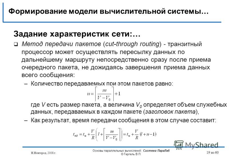 Н.Новгород, 2008 г. Основы параллельных вычислений: Система ПараЛаб © Гергель В.П. 19 из 60 Задание характеристик сети:… Метод передачи пакетов (cut-through routing) - транзитный процессор может осуществлять пересылку данных по дальнейшему маршруту н