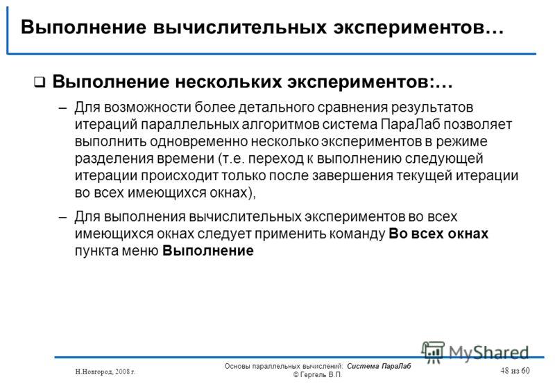 Н.Новгород, 2008 г. Основы параллельных вычислений: Система ПараЛаб © Гергель В.П. 48 из 60 Выполнение нескольких экспериментов:… –Для возможности более детального сравнения результатов итераций параллельных алгоритмов система ПараЛаб позволяет выпол