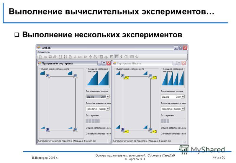 Н.Новгород, 2008 г. Основы параллельных вычислений: Система ПараЛаб © Гергель В.П. 49 из 60 Выполнение нескольких экспериментов Выполнение вычислительных экспериментов…
