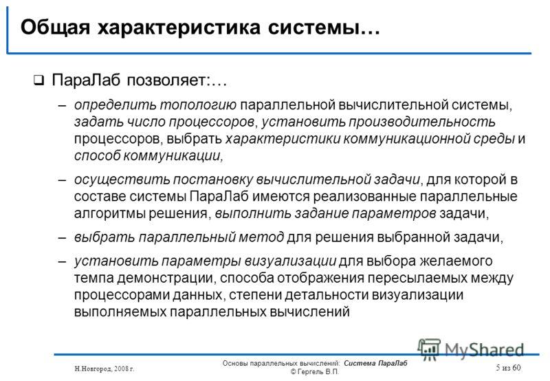 Н.Новгород, 2008 г. Основы параллельных вычислений: Система ПараЛаб © Гергель В.П. 5 из 60 Общая характеристика системы… ПараЛаб позволяет:… –определить топологию параллельной вычислительной системы, задать число процессоров, установить производитель