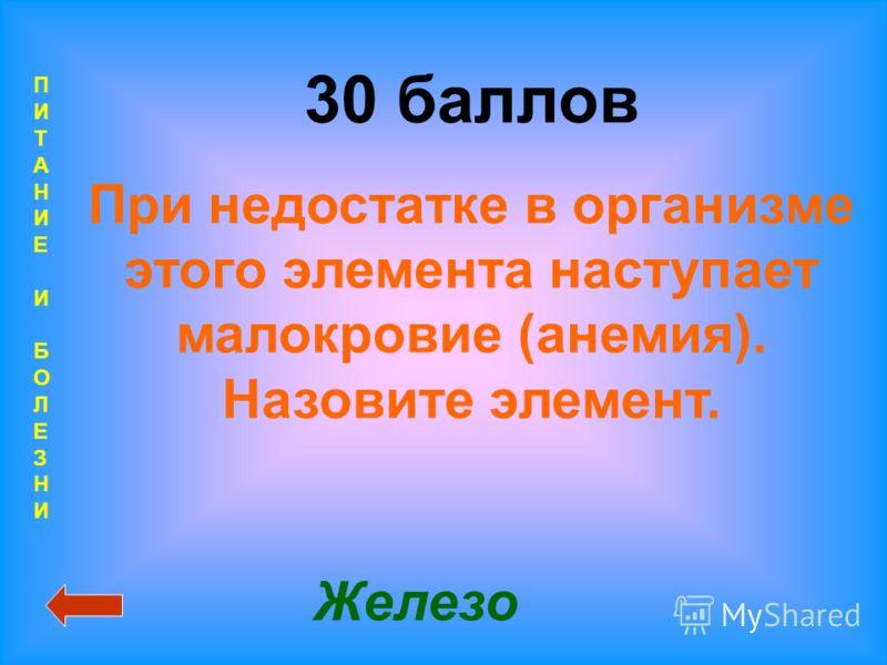 ПИТАНИЕИБОЛЕЗНИПИТАНИЕИБОЛЕЗНИ 30 баллов При недостатке в организме этого элемента наступает малокровие (анемия). Назовите элемент. Железо