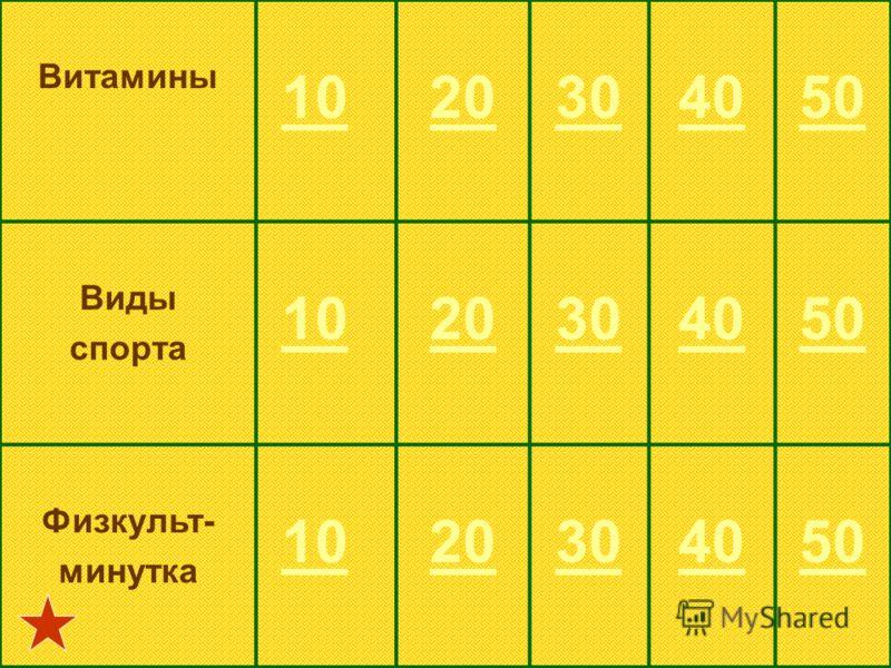 Витамины 10 20304050 Виды спорта 10 20304050 Физкульт- минутка 10 20304050