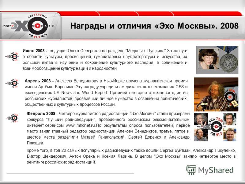 Июнь 2008 - ведущая Ольга Северская награждена