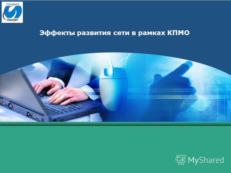 Эффекты развития сети в рамках КПМО