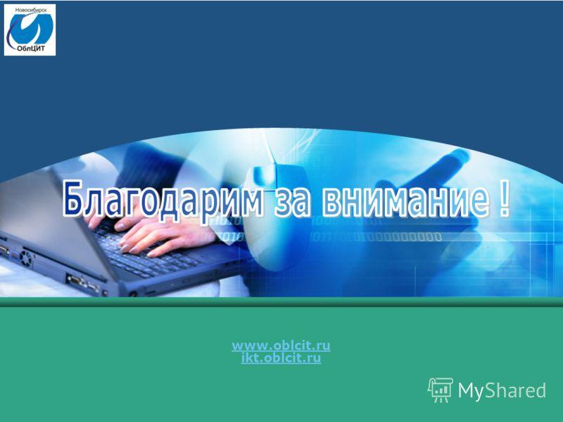 www.oblcit.ru ikt.oblcit.ru