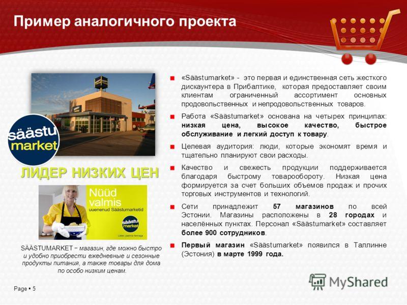 Page 5 «Säästumarket» - это первая и единственная сеть жесткого дискаунтера в Прибалтике, которая предоставляет своим клиентам ограниченный ассортимент основных продовольственных и непродовольственных товаров. Работа «Säästumarket» основана на четыре