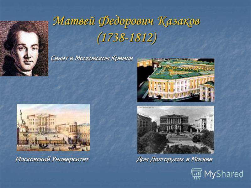 Матвей Федорович Казаков (1738-1812) Сенат в Московском Кремле Сенат в Московском Кремле Московский Университет Дом Долгоруких в Москве