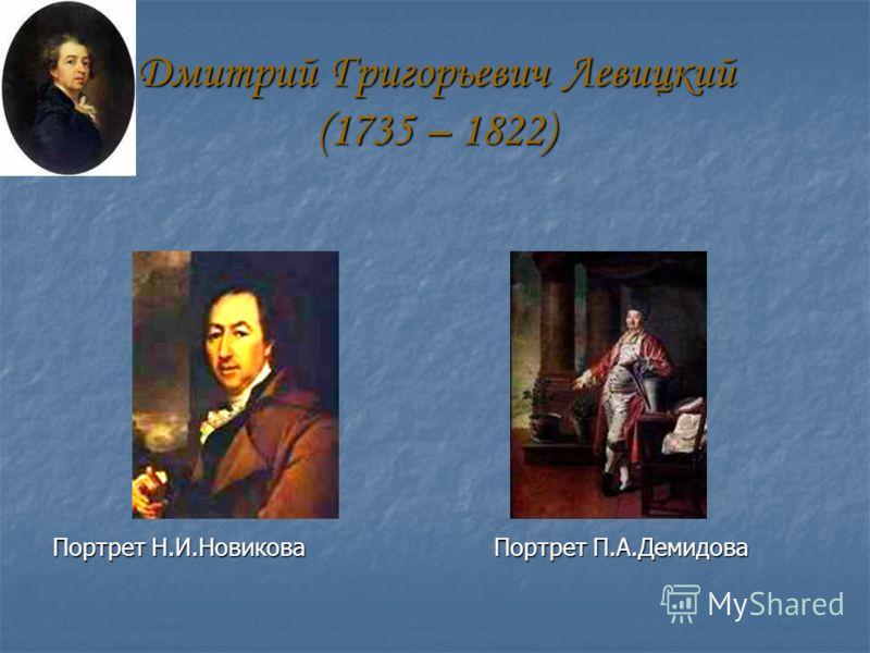 Дмитрий Григорьевич Левицкий (1735 – 1822) Портрет Н.И.Новикова Портрет П.А.Демидова