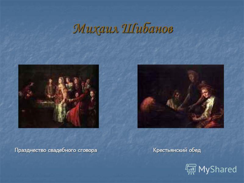 Михаил Шибанов Празднество свадебного сговора Крестьянский обед