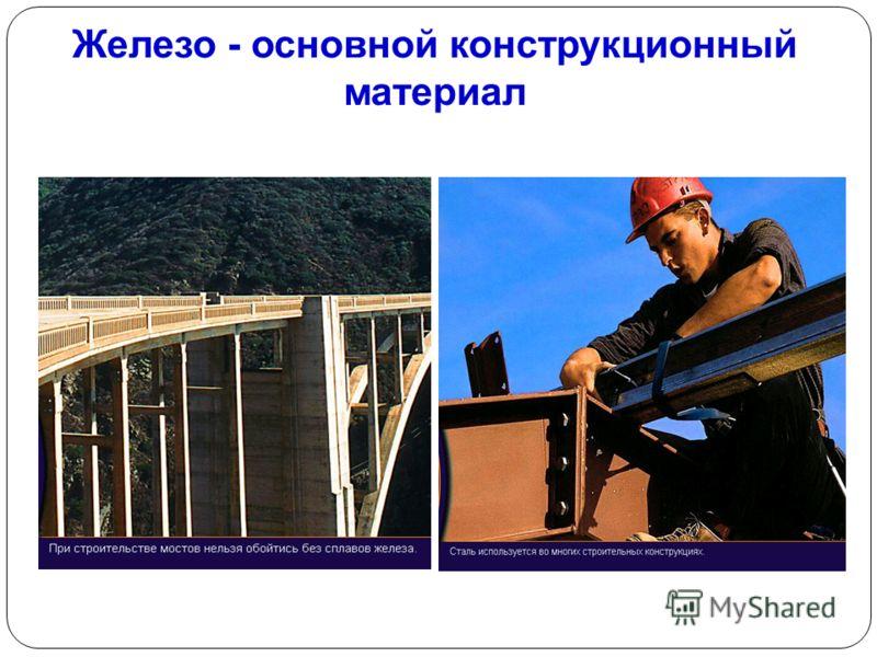 Железо - основной конструкционный материал