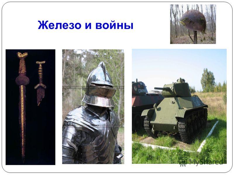 Железо и войны