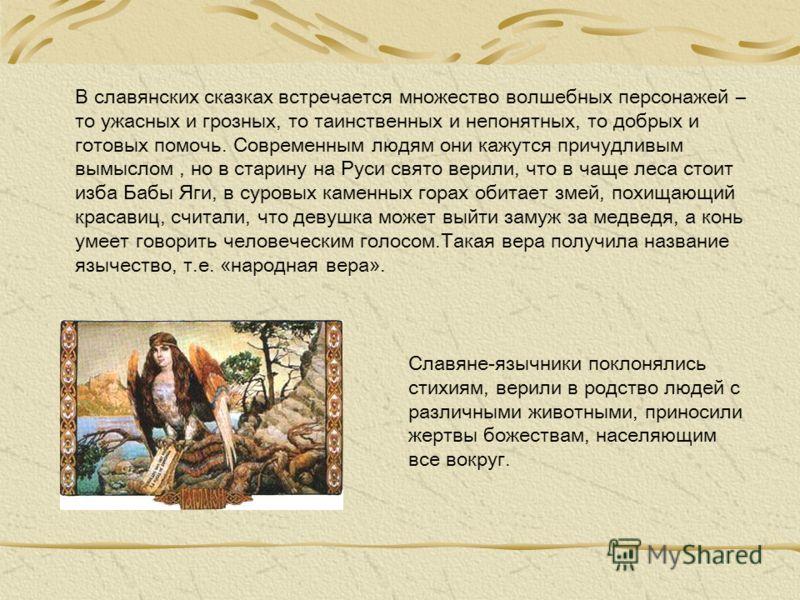 В славянских сказках встречается множество волшебных персонажей – то ужасных и грозных, то таинственных и непонятных, то добрых и готовых помочь. Современным людям они кажутся причудливым вымыслом, но в старину на Руси свято верили, что в чаще леса с