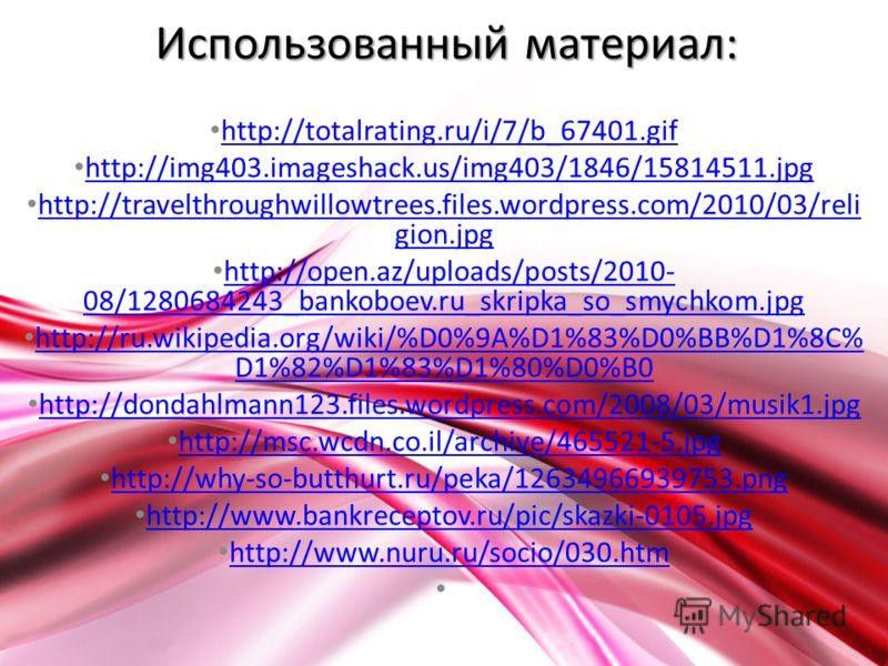 Использованный материал: http://totalrating.ru/i/7/b_67401.gif http://img403.imageshack.us/img403/1846/15814511.jpg http://travelthroughwillowtrees.files.wordpress.com/2010/03/reli gion.jpg http://travelthroughwillowtrees.files.wordpress.com/2010/03/