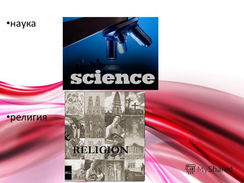 наука религия